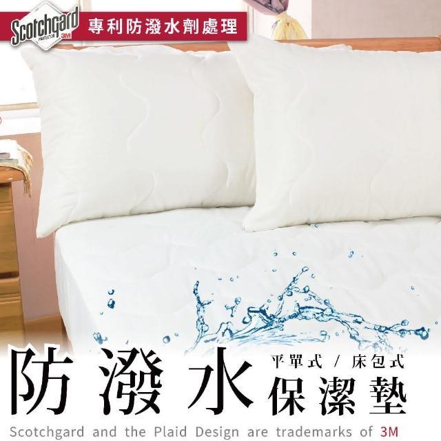 【charming】台灣製+非防水專利3M防潑水保潔墊_單人/加大_平單式(單人