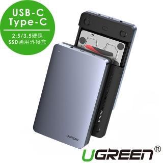 【綠聯】2.5/3.5硬碟SSD通用外接盒 USB-C/Type-C(鋁合金版)