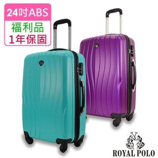 【ROYAL POLO】福利品 24吋  凌波微舞ABS硬殼箱/行李箱(3色任選)