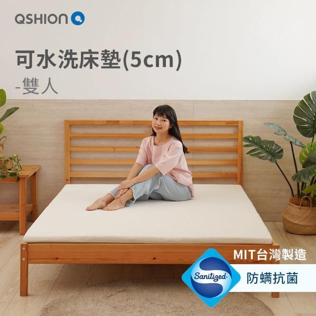 【QSHION】透氣可水洗床墊/雙人5x6尺/高5CM(100%台灣製造
