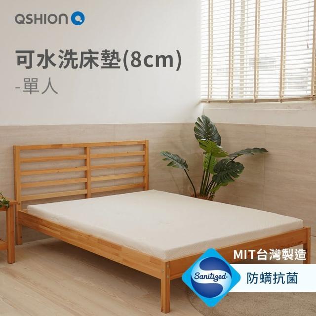 【QSHION】透氣可水洗床墊/單人3x6尺/高8CM(100%台灣製造