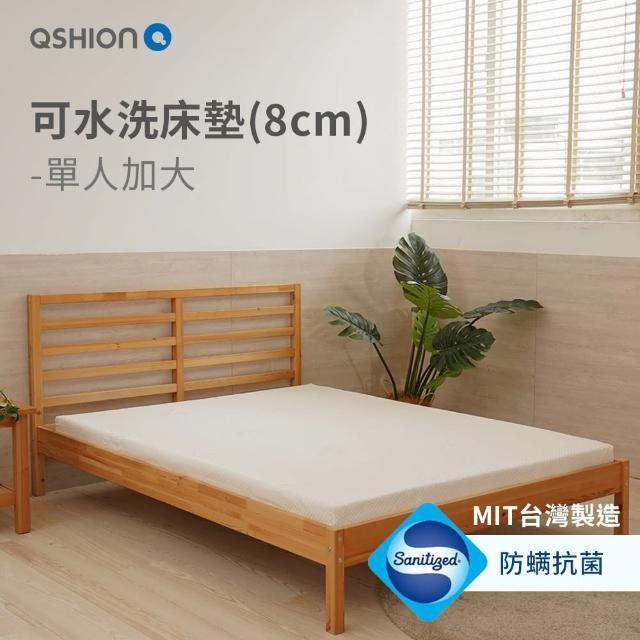 【QSHION】透氣可水洗床墊/單人加大3.5x6尺/高8CM(100%台灣製造