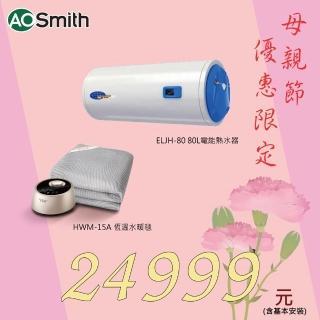 【A.O.Smith】母親節優惠購 80L壁掛式電熱水器 雙人恆溫水暖床墊優惠組合(ELJH-80、HWM-15A)