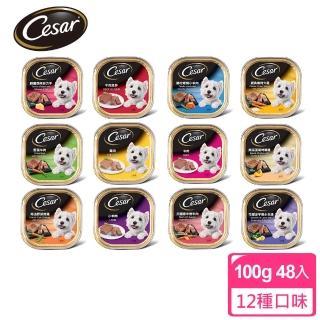 【Cesar 西莎】經典餐盒超值48罐組(100g*24入*2組)