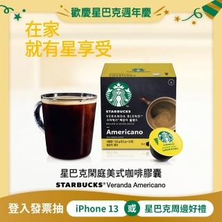 【STARBUCKS 星巴克】閑庭美式咖啡膠囊(12顆)
