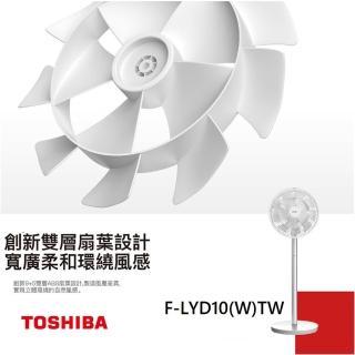 【TOSHIBA 東芝】12吋DC直流遙控風扇(F-LYD10(W)TW)