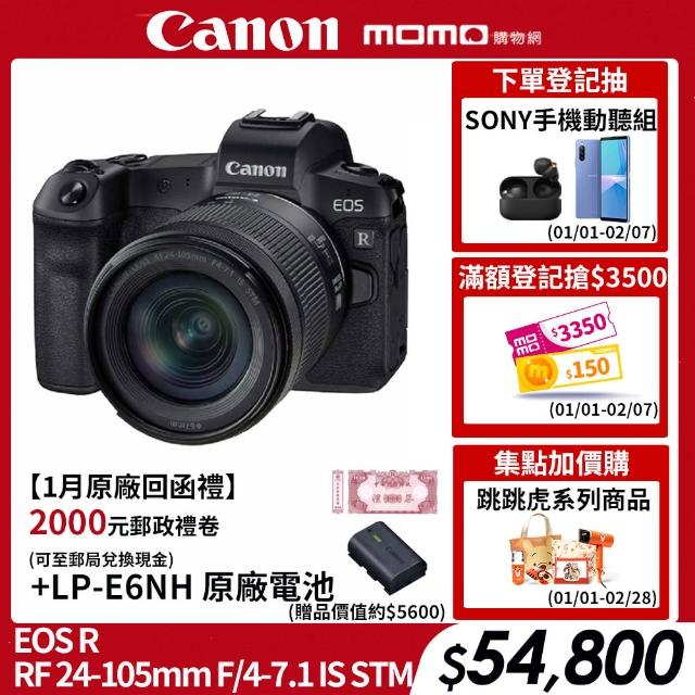 【Canon】EOS R KIT RF 24-105mm F4-7.1 IS STM(公司貨)