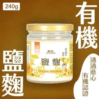 【菇王】有機鹽麴 240g