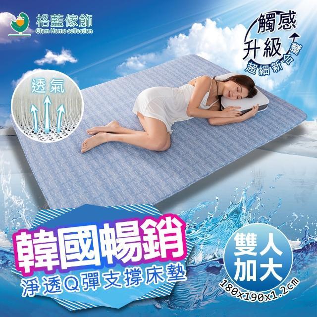 【格藍傢飾】淨透Q彈支撐機能床墊12mm(雙人加大)/