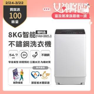 【登錄送清淨機★Frigidaire 富及第】8kg 智能不銹鋼洗衣機FAW-0805J(不含安裝)