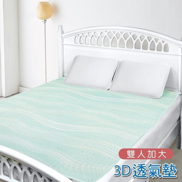 【舒福家居】3D立體透氣床墊-雙人加大(波光綠)/