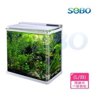 【SOBO 松寶】頂濾式ㄇ型套缸L-白色(45-60cm魚缸)