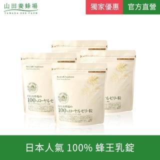 【山田養蜂場】100%蜂王乳錠(4入組)