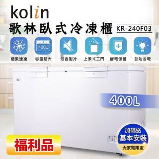 【福利品 Kolin 歌林】400L臥式冷藏/冷凍二用冰櫃-白KR-240F03(送基本運送/安裝定位)