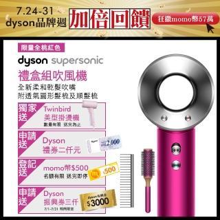 【申請送dyson兩千禮券】dyson Supersonic HD03 吹風機 禮盒組 專用透氣圓形髮梳及順髮梳(獨家色)