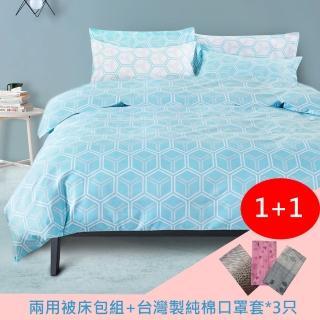 【靈動卓影】雙人四件式鋪棉兩用被床包組(組合-台灣製純棉口罩套*3只)