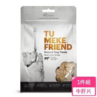 【Tu Meke圖米其】自然風乾狗零嘴-牛肝片(天然零食 天然潔牙骨 寵物零食)