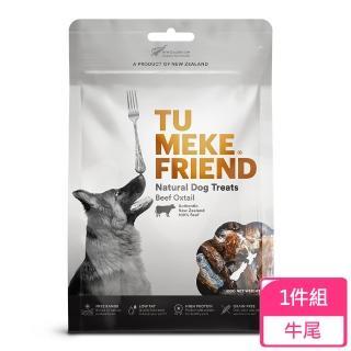 【Tu Meke圖米其】自然風乾狗零嘴-牛尾(天然零食 天然潔牙骨 寵物零食)