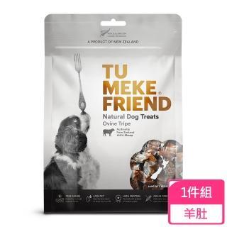 【Tu Meke圖米其】自然風乾狗零嘴-羊肚(天然零食 天然潔牙骨 寵物零食)