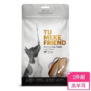 【Tu Meke圖米其】自然風乾狗零嘴-羔羊耳/鹿耳 擇一(天然零食 天然潔牙骨 寵物零食)