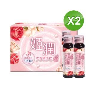【中化製藥】姬潤玫瑰膠原飲30mlX10瓶(買一送一)