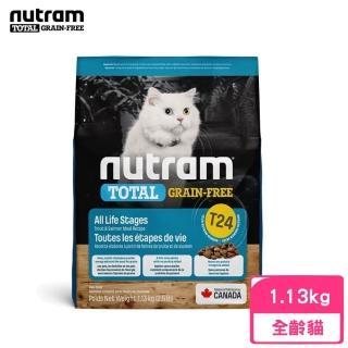 【Nutram 紐頓】T24無穀全能系列-鮭魚+鱒魚挑嘴全齡貓 1.13kg/2.5lb