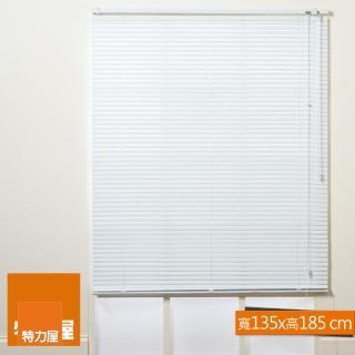 【特力屋】鋁百葉窗 白色 寬135x高185cm