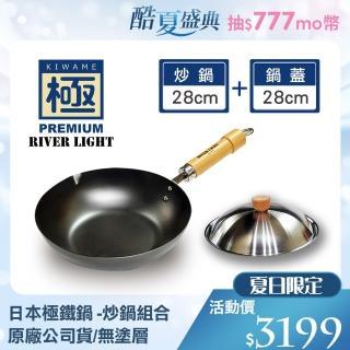 【極PREMIUM】日本製無塗層不易生鏽鐵製炒鍋 28cm 超值兩件組(不鏽鋼鍋蓋+炒鍋)