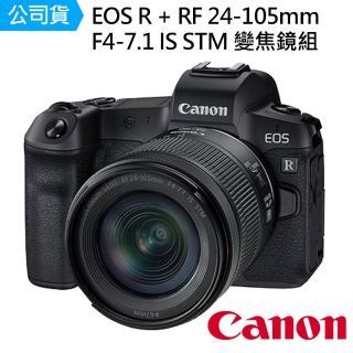 【Canon】EOS R +RF 24-105mm f/4-7.1 IS STM 單鏡組(公司貨)