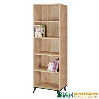 【綠活居】萊德  多功能2尺開放式五層書櫃/收納櫃(二色可選)