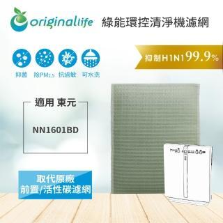 【OriginalLife】適用TECO東元:NN1601BD 空氣清淨機濾網(遠東 濾芯 濾材)