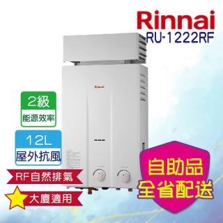 【林內】RU-1222RF屋外抗風型熱水器(全省運送無安裝)