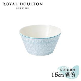 【Royal Doulton 皇家道爾頓】Pastels 北歐復刻系列 15cm餐碗(粉彩藍調)