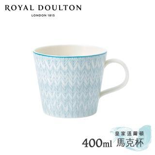 【Royal Doulton 皇家道爾頓】Pastels 北歐復刻系列 400ml馬克杯(粉彩藍調)