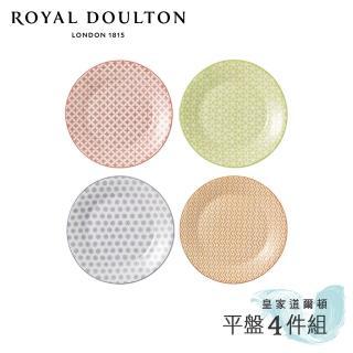 【Royal Doulton 皇家道爾頓】Pastels 北歐復刻系列 16cm平盤4件組(粉彩四重奏)