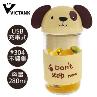 【VICTANK】隨行杯USB充電式小黃狗迷你果汁機(TL-2001)