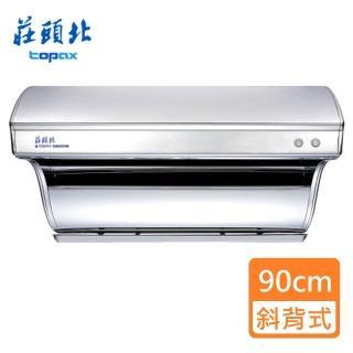 【莊頭北】TR-5301_直吸式不銹鋼_斜背式排油煙機_90cm(北北基含基本安裝)