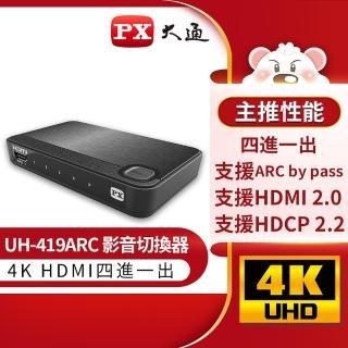 【PX 大通】UH-419ARC HDMI 4進1出 切換分配器 4K Ultra HD(一鍵切換信號源 直覺操作)
