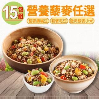 【愛上美味】藜麥毛豆/藜麥鷹嘴豆/雞肉藜麥小米 任選15包組(200g±10%/包)