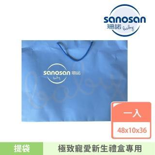【sanosan】珊諾禮盒提袋(植萃禮盒專用)