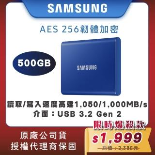 【SAMSUNG 三星】SAMSUNG 三星T7 500G USB 3.2 Gen 2移動固態硬碟 靛青藍 MU-PC500H/WW(MU-PC500H/WW)