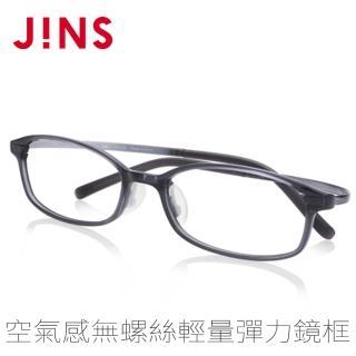 【JINS】空氣感無螺絲輕量彈力眼鏡(AUUF19A032)