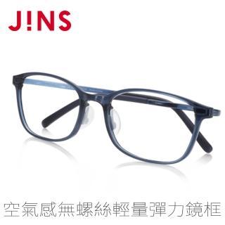 【JINS】空氣感無螺絲輕量彈力眼鏡(AUUF19A033)