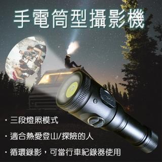 【勝利者】多功能電筒式錄影機 高畫質 720P 攝影機 監視器 戶外旅遊(機車腳踏車行車紀錄器)