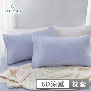 【DUYAN 竹漾】瞬間涼感6D冰涼枕套2入-多款任選