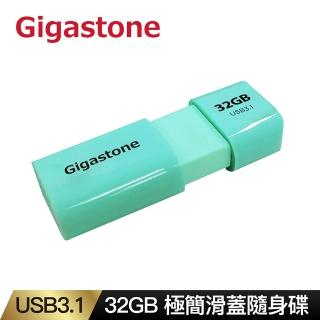 【Gigastone 立達國際】32GB USB3.1 極簡滑蓋隨身碟 UD-3202綠(32G USB3.1高速隨身碟)