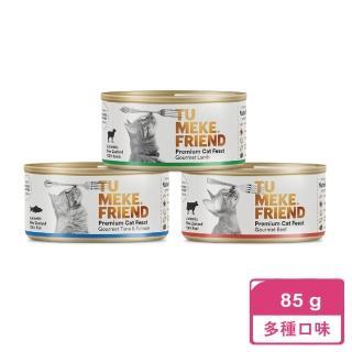 【Tu Meke圖米其】頂級純淨主食貓罐 85g 單入《草飼牛》(貓罐頭 主食罐 牛肉)