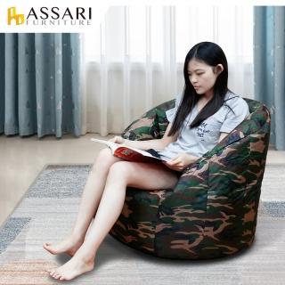 【ASSARI】迷彩包覆型防水牛津布懶骨頭沙發
