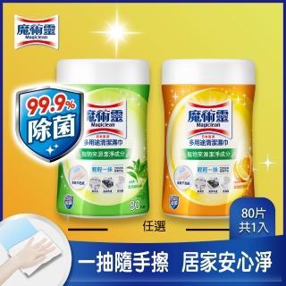 【魔術靈】多用途清潔濕巾桶裝 淡淡柑橘香/淡淡綠茶香(80片)