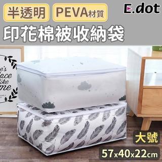 【E.dot】可透視防水衣物棉被收納袋(大號)